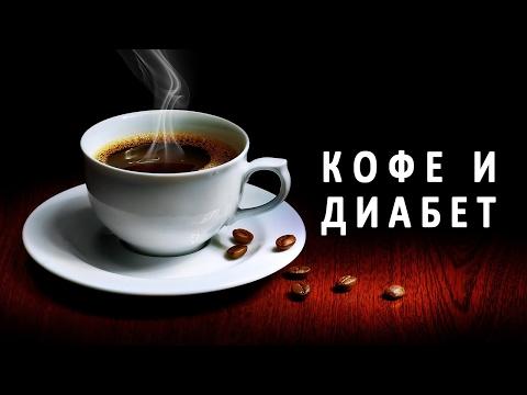 Кофе и сахарный диабет. Можно ли пить кофе диабетикам?