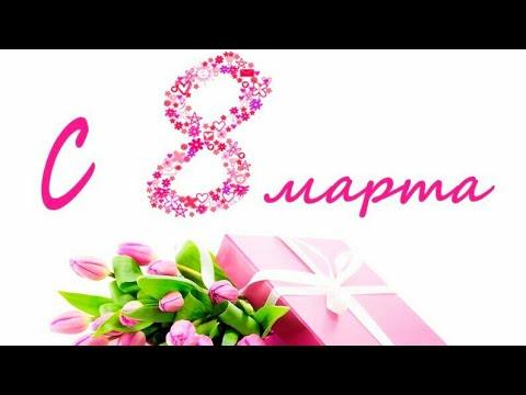 Поздравление с 8 марта!/Футаж на 8 марта/Видео открытка на 8 марта/