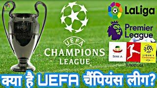 क्या है चैंपियंस लीग?🏆 | what is UEFA Champions league | Freekick Singh