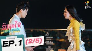 รักฉุดใจนายฉุกเฉิน My Ambulance | EP.1 (2/5) | นาดาว บางกอก