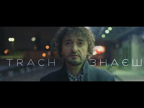 TRACH - Знаєш