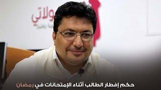 حكم إفطار الطالب أثناء الإمتحانات في رمضان