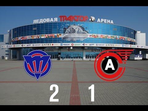 Трактор 2:1 Автомобилист, Турнир в Челябинске, лучшие моменты