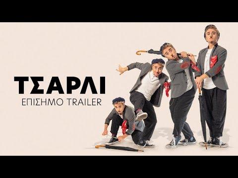 ΤΣΑΡΛΙ - Trailer