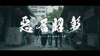 惡名昭彰 - 小小湯 feat.陳之漢(館長)  大隸 成吉思汗館長個人品牌形象同名MV