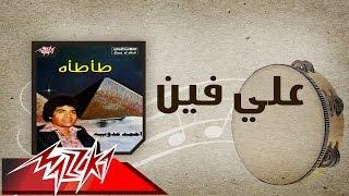 تحميل اغاني Ala Fein - Ahmed Adaweyah علي فين - احمد عدويه MP3
