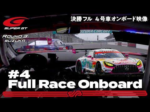 GT300クラスの4号車グッドスマイル 初音ミク AMG決勝レースのオンボード動画 スーパーGT 第3戦鈴鹿(鈴鹿サーキット)