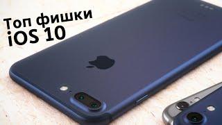 Топ фишки iOS 10