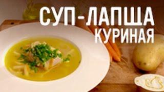 Смотреть онлайн Как приготовить суп с лапшой и курицей