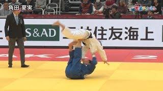 柔道グランドスラム大阪2019 女子48kg級 名場面集