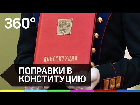 Запрет на отчуждение российских территорий в конституции