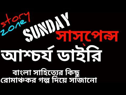 Aschorjo Diary - Episode - 02 - Sunday Suspense