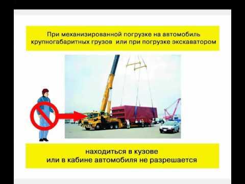 Видео инструктаж по охране труда - Командировка водителя автомобиля
