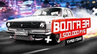 Волга за 1.500.000