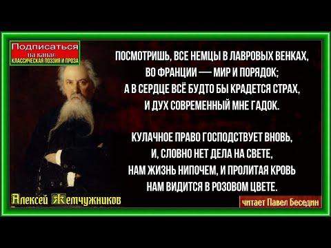 Алексей Жемчужников  В Европе   читает Павел Беседин