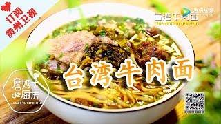 《詹姆士的厨房》20180325:台湾牛肉面