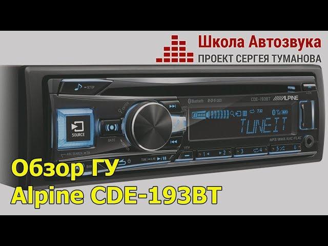 Видео Alpine CDE-193 ВТ