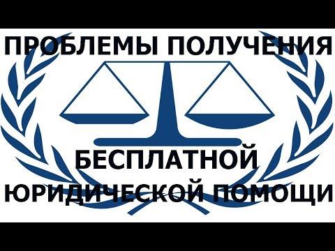 Конституцией РФ гарантируется право на получение бесплатной юридической помощи. Проблемы получения