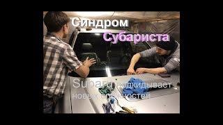 Синдром Субариста - Subaru подкидывает новых сложностей