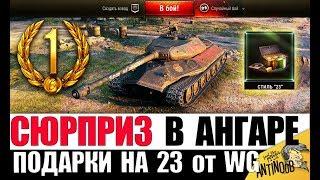 ПОДАРОК ВСЕМ В АНГАРЕ НА 23 ФЕВРАЛЯ от WG в World of Tanks!