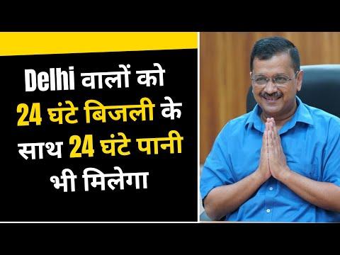 Kejriwal ने कहा Delhi वालों को 24 घंटे बिजली के साथ 24 घंटे पानी भी मिलेगा | Delhi Model