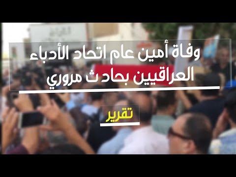 شاهد بالفيديو.. اتحاد الأدباء والكتاب ينعى