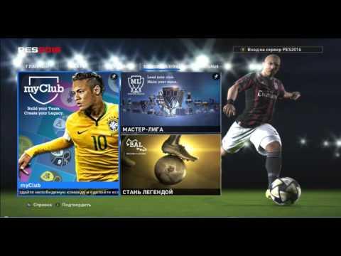 Pes2016 - лучший симулятор футбола