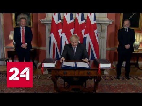 Билль вступает в силу: соглашение об отношениях с ЕС подписано Елизаветой II - Россия 24