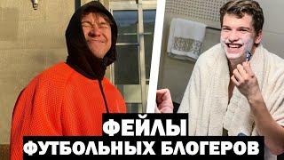 ЛУЧШИЕ ФЕЙЛЫ ФУТБОЛЬНЫХ БЛОГЕРОВ #2