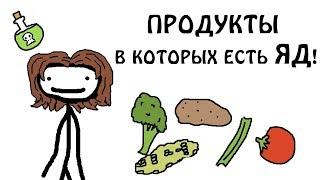 """""""Продукты, в которых есть яд!"""" - Академия Сэма О'Нэллы (Озвучка Broccoli)"""