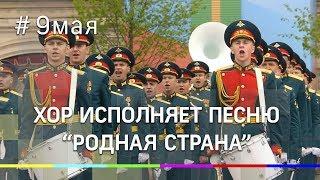 """Хор исполняет песню """"Родная страна"""" на Параде Победы 9 мая 2019 года"""