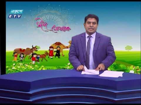 01 PM News || রাত ১টার সংবাদ || 23 July 2021 || ETV New