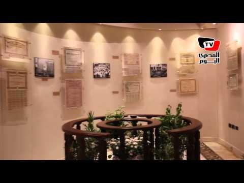 «متحف البورصة» توثيق لتاريخ مصر الاقتصادي