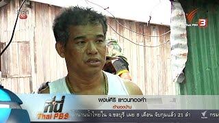 ที่นี่ Thai PBS - ที่นี่ Thai PBS : บ้านริมแม่น้ำเจ้าพระยาทรุดตัว