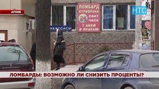 Депутат ЖК: Ломбарды в Кыргызстане нужно закрыть / 23.11.18 / НТС