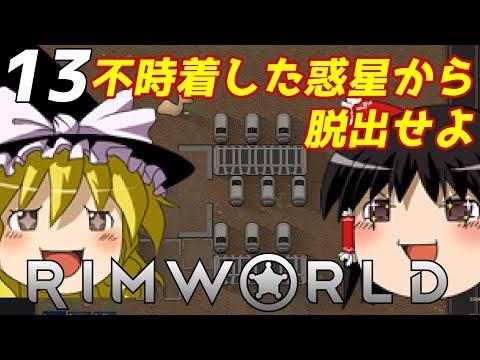 【ゆっくり実況】#13 不時着した惑星から脱出せよ【RimWorld】