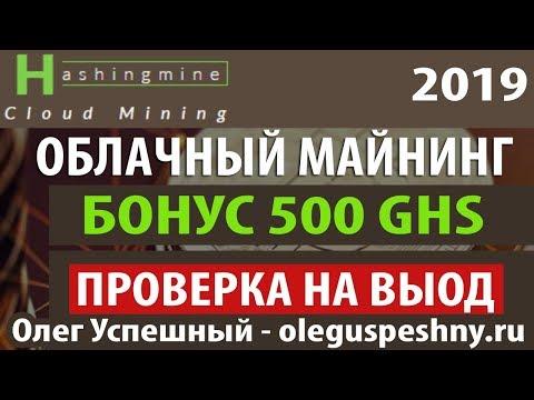 ОБЛАЧНЫЙ МАЙНИНГ HASHINGMINE БОНУС 500 GHS ПРОВЕРКА НА ВЫВОД