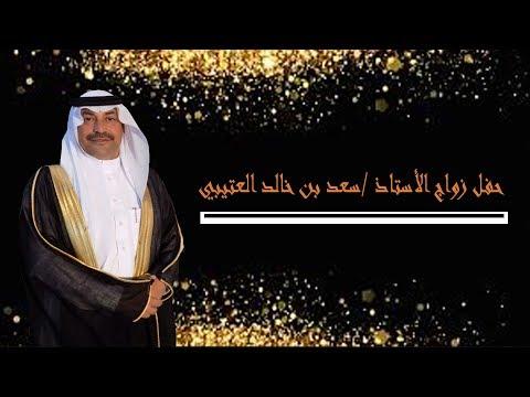 حفل زواج الأستاذ/ سعد بن خالد العتيبي