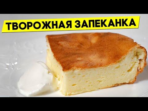 ТВОРОЖНАЯ ЗАПЕКАНКА в духовке! Идеальный Рецепт Запеканки!