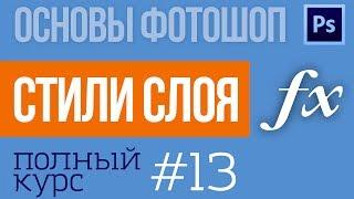 Стили слоя (Эффекты) в Фотошопе - Уроки по Фотошопу! №13