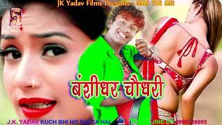 बंसीधर चौधरी का सबसे नया गाना - Bansidhar Chaudhary - JK Yadav Films