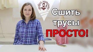 Как сшить трусики на каждый день - Видео онлайн