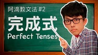 阿滴教文法#2【完成式】 // Understanding Perfect Tenses