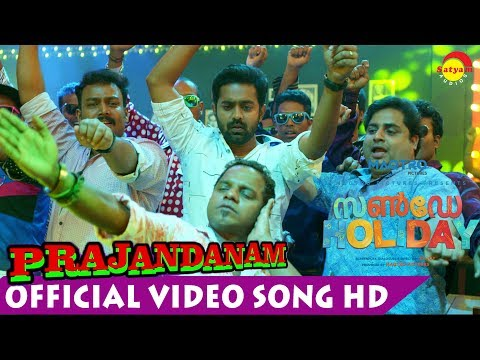 Prajandanam video song from Sunday Holiday Dharmajan