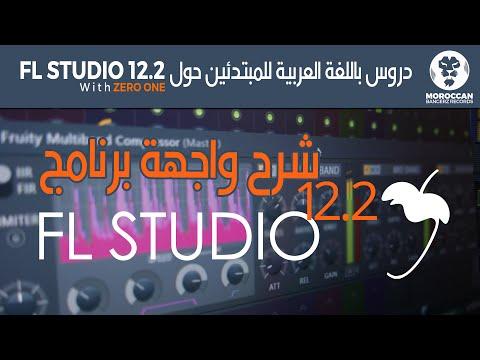 دروس باللغة العربية للمبتدئين حول FL Studio , الجزء 1 [User Interface]
