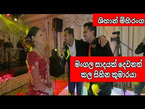 Shihan Mihiranga Wedding Songs
