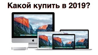 Какой макбук выбрать в 2019? MacBook Air, Pro, Mac Mini или вообще ноутбук Xiaomi?