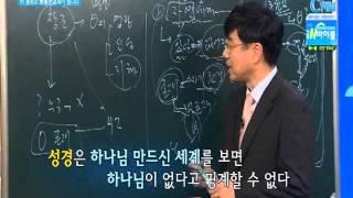 [C채널] 재미있는 신학이야기 In 바이블 - 조직신학 4강 :: 신론(하나님 배우기)