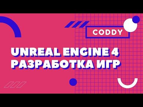 """Обучение """"Unreal Engine для детей"""" от онлайн-школы Coddy"""