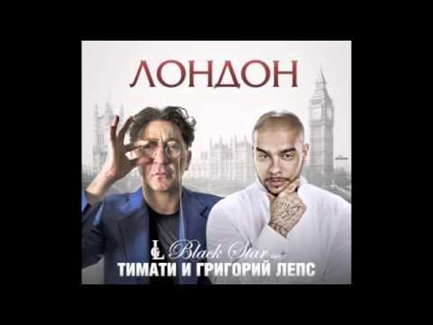 Тимати ft. Григорий Лепс - Лондон (track)